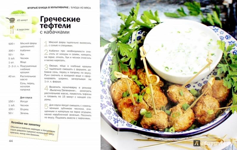 Вкусные рецепты вторых блюд в домашних условиях