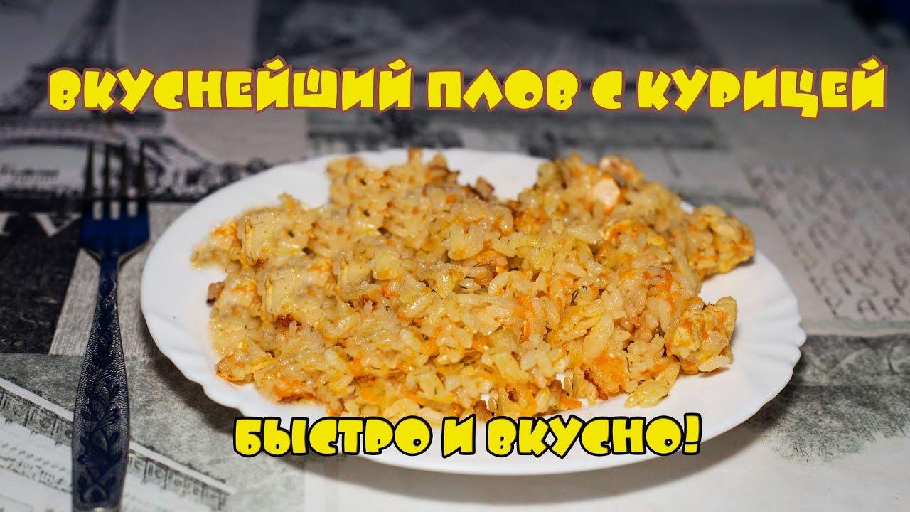 Рецепт вкусного плова с курицей пошагово с фото