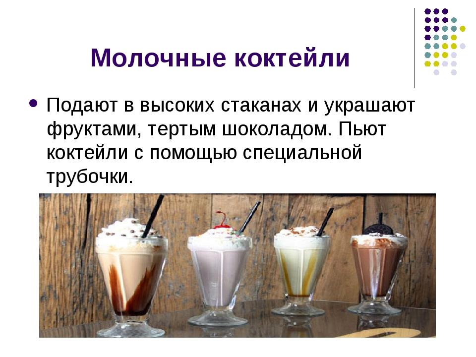 Из чего приготовить молочные коктейли