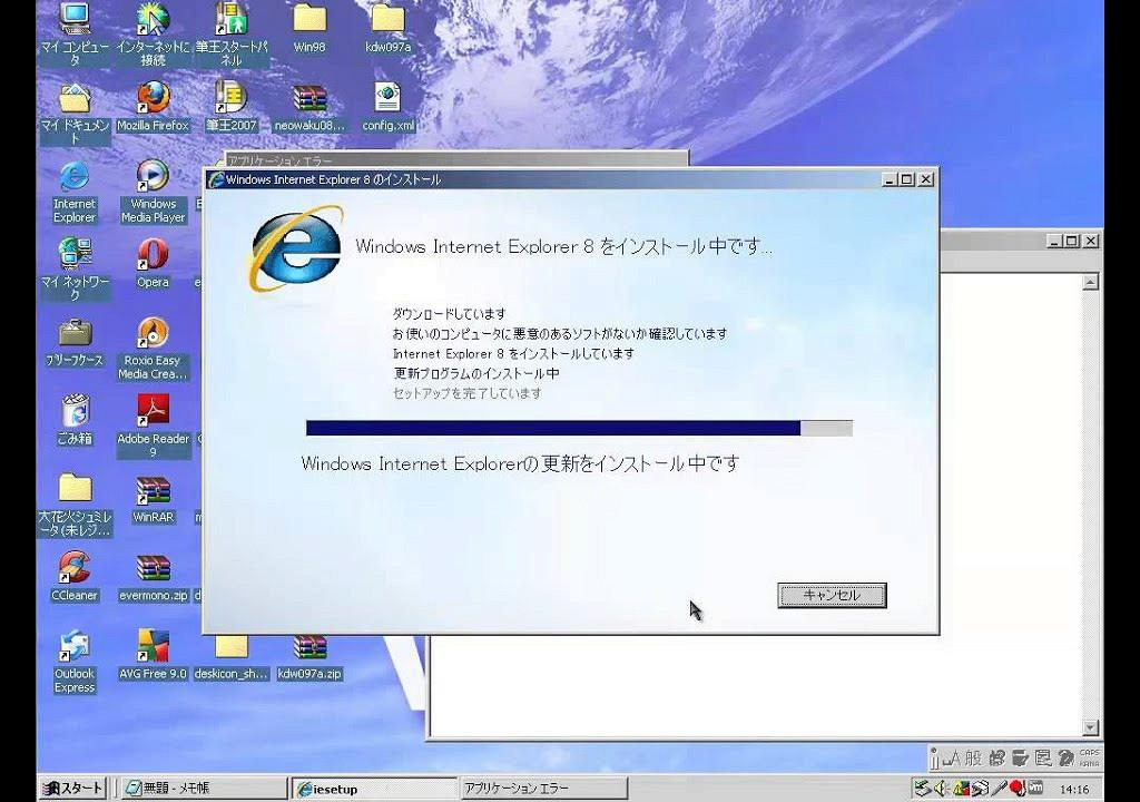 Webギョーカイの歩き方 第2回「internet explorer 7対応は済みましたか? 」.