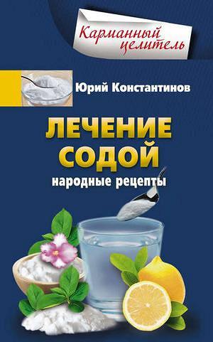 Лечение простаты содой по неумывакину