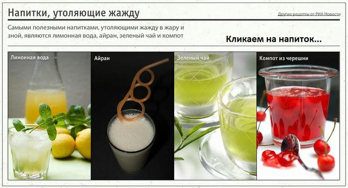 Рецепты как сделать напитки в домашних условиях 989