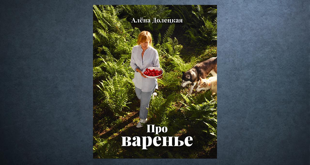 «Про варенье» Алены Долецкой
