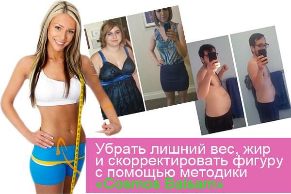 Как похудеть и убрать живот отзывы