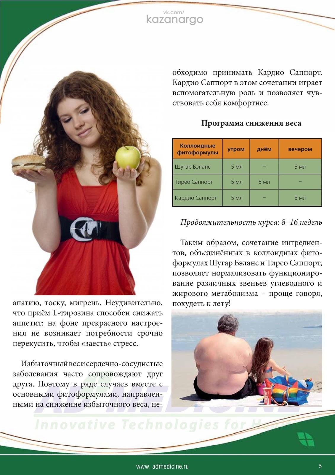 Как похудеть детям 11