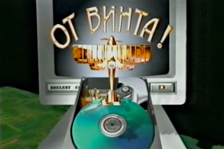 Заставка «От винта!» в лучших традициях 3D-графики 90-х