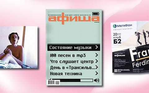 2004–2005