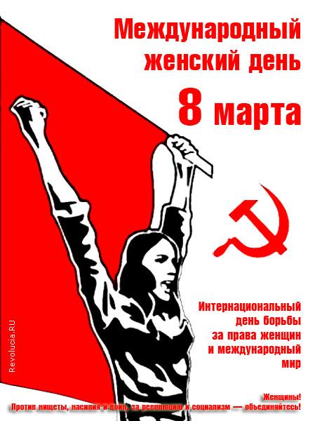 Международный женский день 8 марта 2017