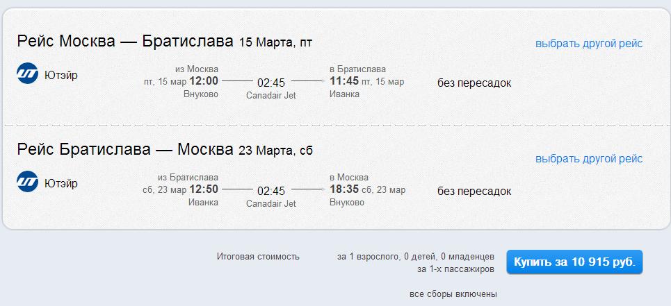Авиабилеты Москва купить цены на авиабилеты