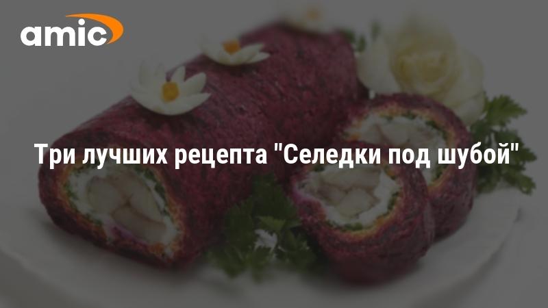 Пошаговый рецепт селедки под шубой с яйцом