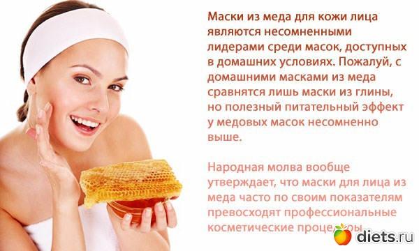 Маска для лица с медом в домашних условиях от морщин 45 лет Исландский мох от морщин