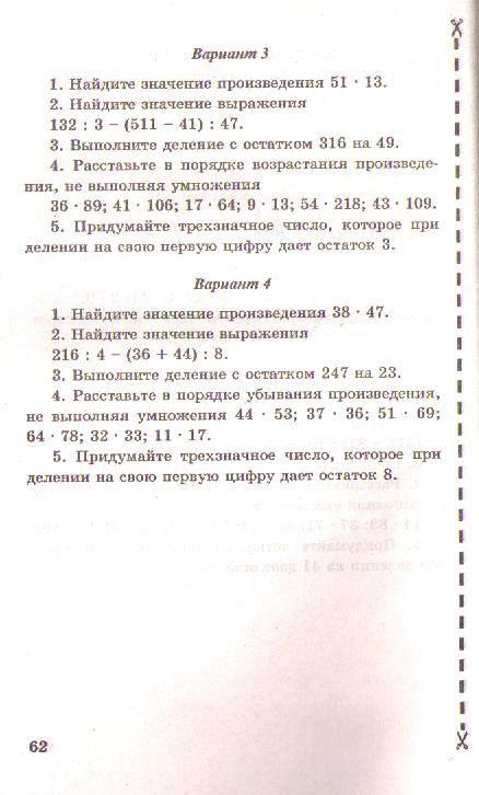 5 класс контрольная работа по математике номер 7 ответы