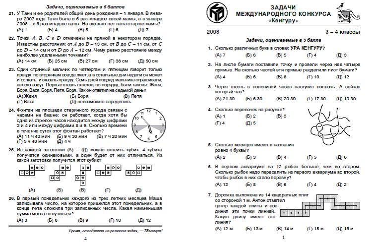 Ответы к олимпиаде по математике 7 класс 2015 год