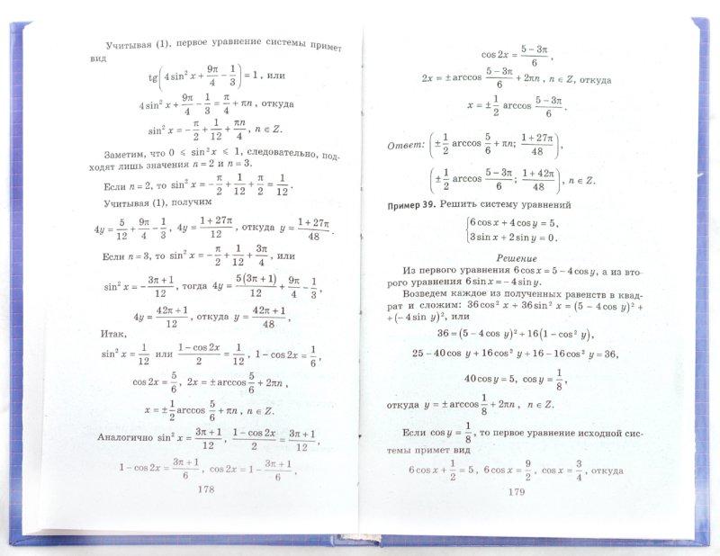 Задачи и решения для олимпиад по математике 7 класс