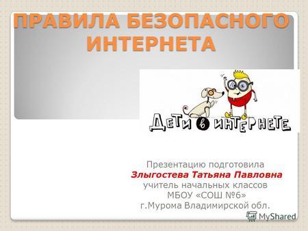 как называлась первая книга для детей виктора петровича астафьева