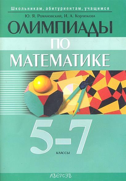 Задачи по математике олимпиада 7 класс с ответами