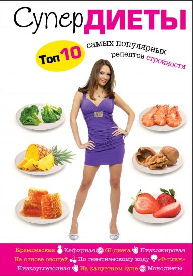 Рецепт диета для быстрого похудения