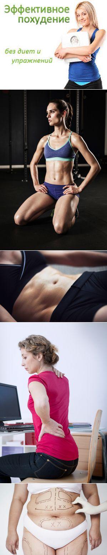 Как похудеть быстро без диет и физ нагрузок