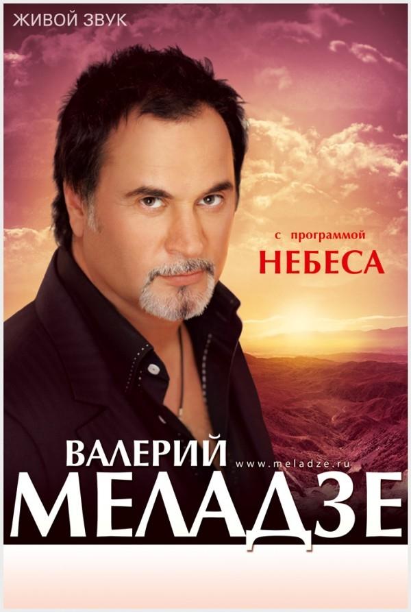 Валерий Меладзе - слушать музыку онлайн на