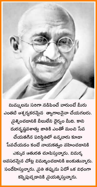 Buy Essay On Mahatma Gandhi In Telugu
