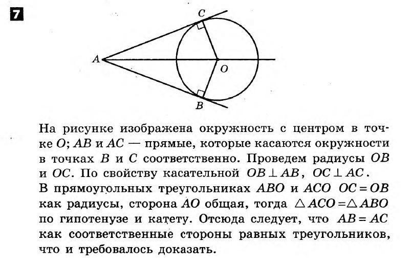 Гдз математика 8 класс геометрия