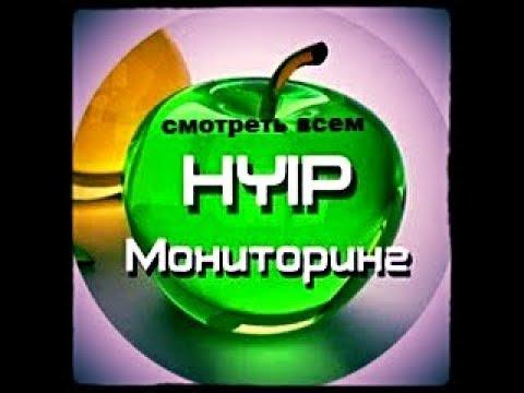 Hyip мониторинг управления