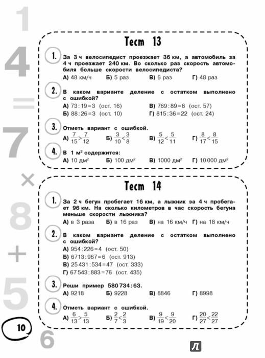 Впр по математике 4 класс 8 вариант с ответами