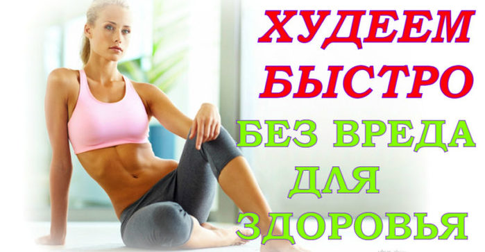 Как похудеть быстро и без диеты и вреда