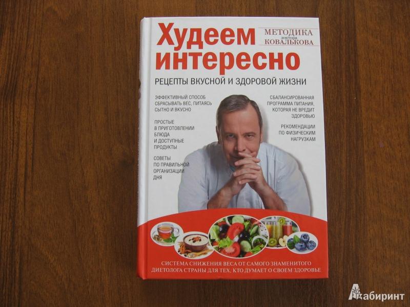 Диета доктора ковалькова книга читать онлайн бесплатно полная версия