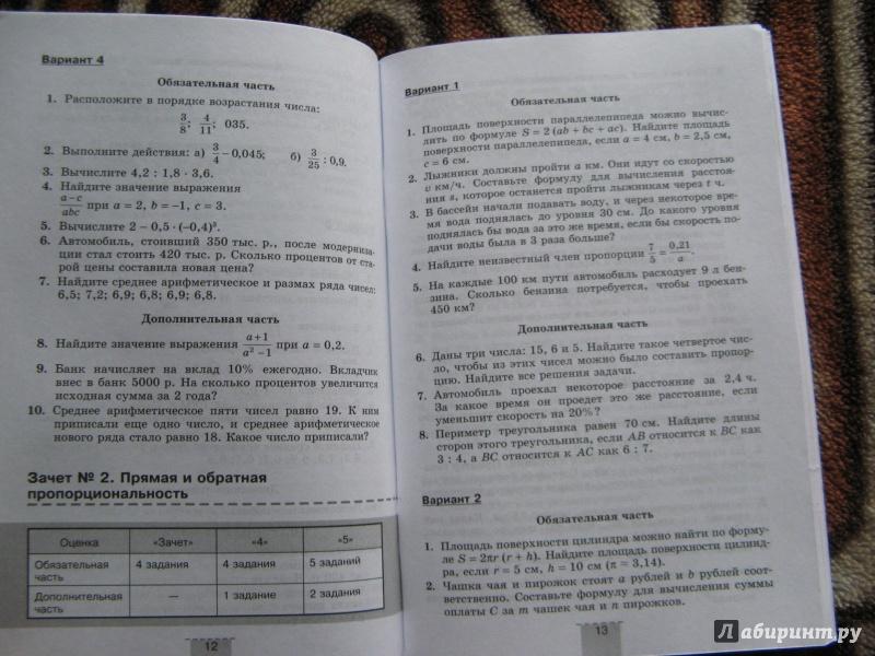 Ответы для контрольных работ по математике 7 класс