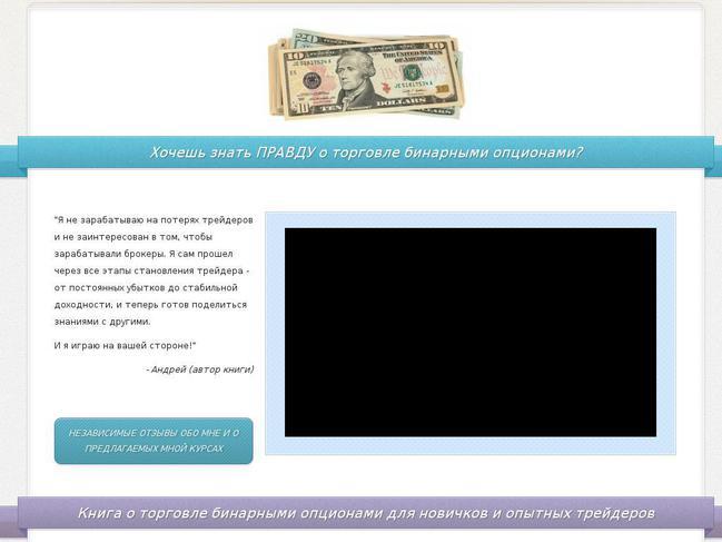Скачать книгу бинарные опционы. вводный курс обучения торговле