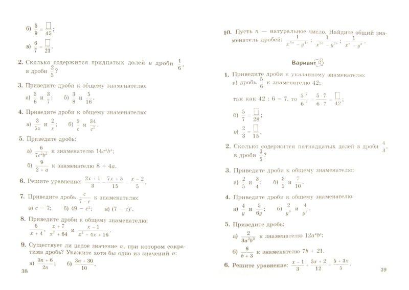 Математика алгебра геометрия итоговые контрольные работы 7 класс ответы