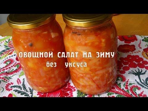 Быстрые и вкусные рецепты заготовок овощей на зиму