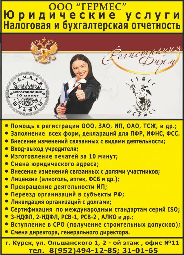 Контекстная реклама юридических услуг пример