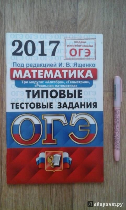 Огэ 2017 8 класс математика с ответами