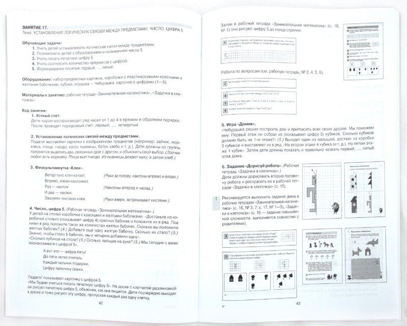 информационно - методическая разработка по пав в школе для детей 6-10 лет