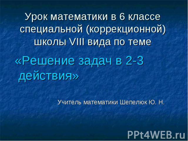 Решение задач по математике в коррекционной школе 8 вида