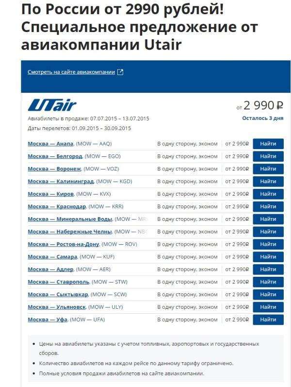 Цены на авиабилеты в ТельАвив Израиль Дешевые билеты и