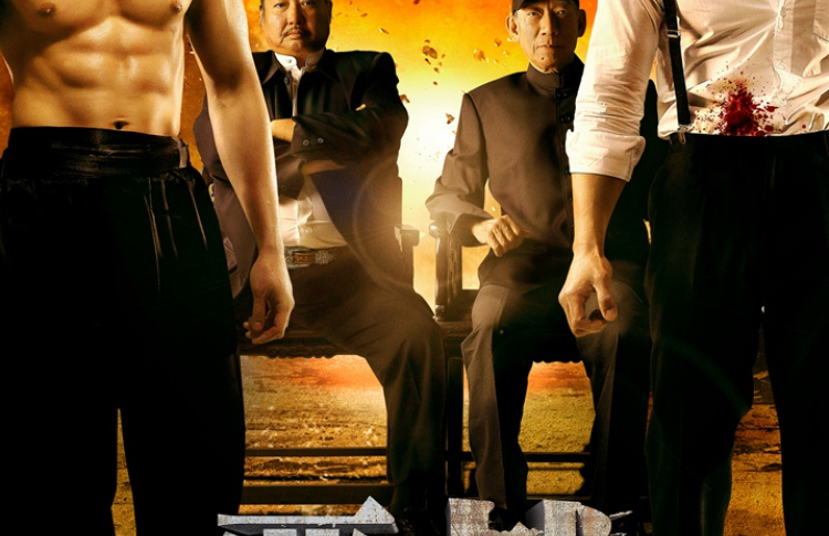 Once Upon a Time in Shanghai pelicula completa - cine