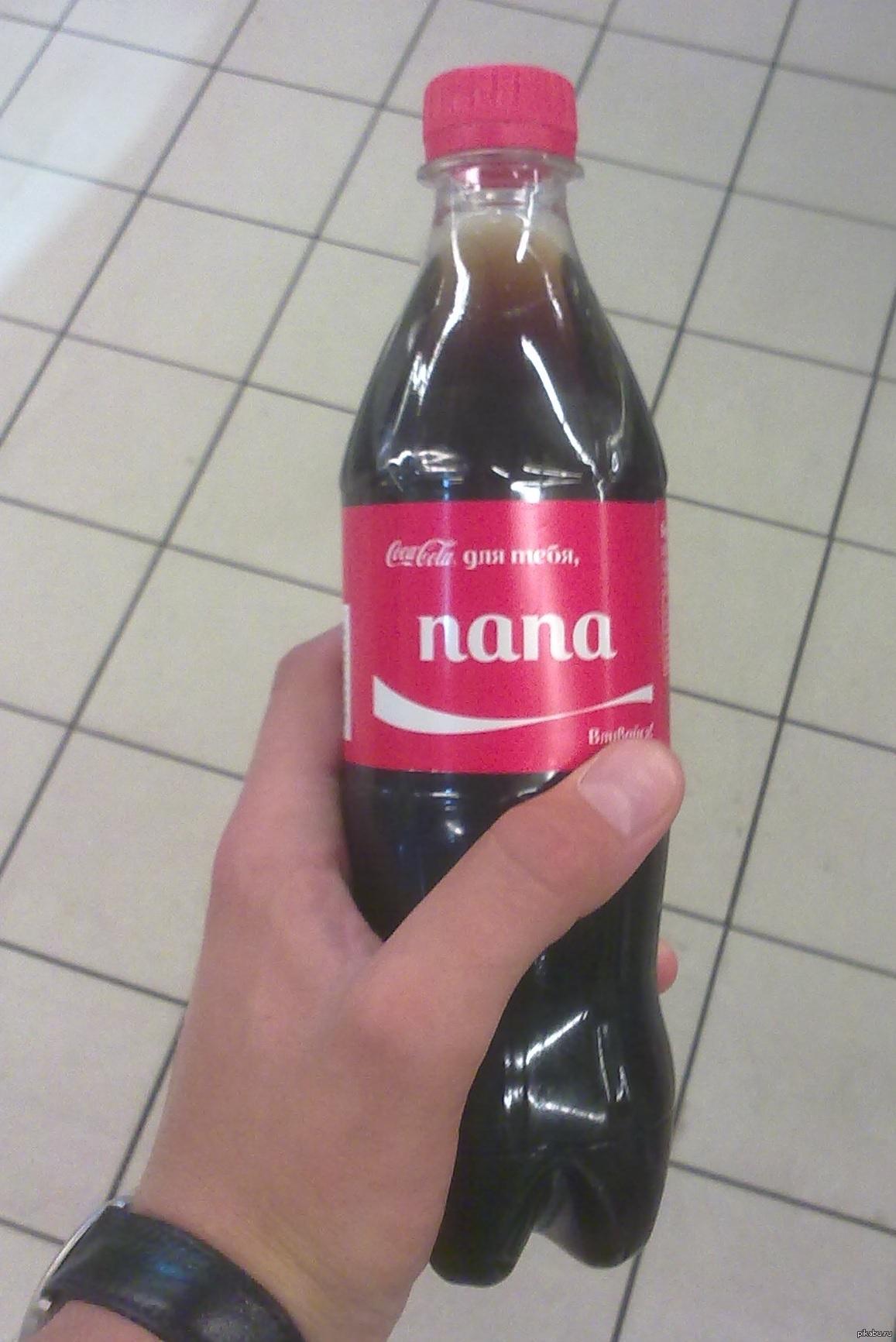 Coca cola с именем карина картинка 7