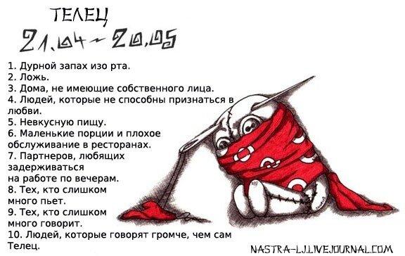 Гороскоп тельцы женщи  характеристика