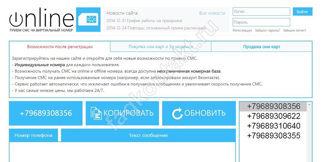 Виртуальные номера россии для получения смс бесплатно