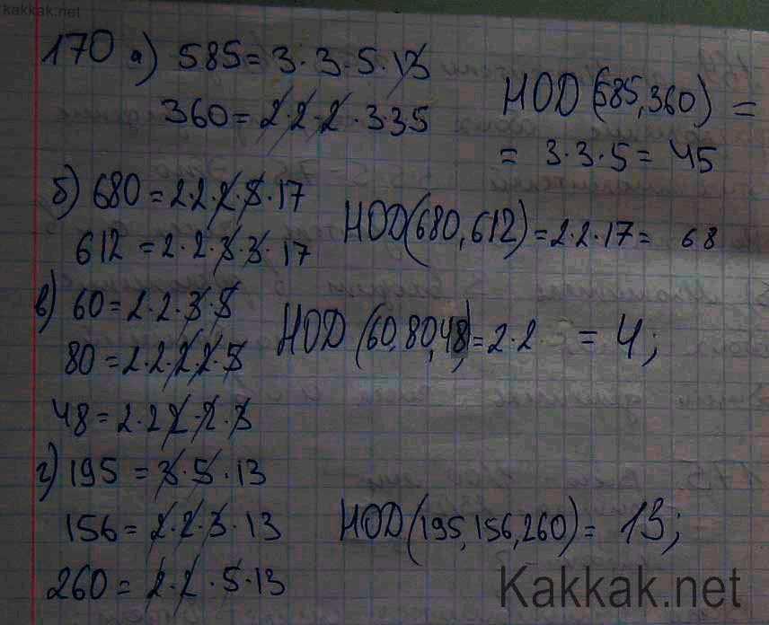 Математика 6 класс виленкин учебник ответы каккак