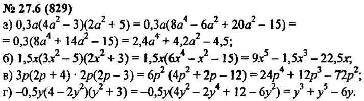 Гдз по математике рт 6 класс мордкович