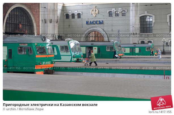 купить билет на поезд с казанского вокзала
