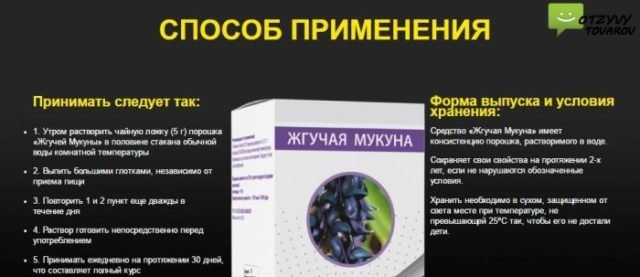 Жгучая мукуна инструкция на русском