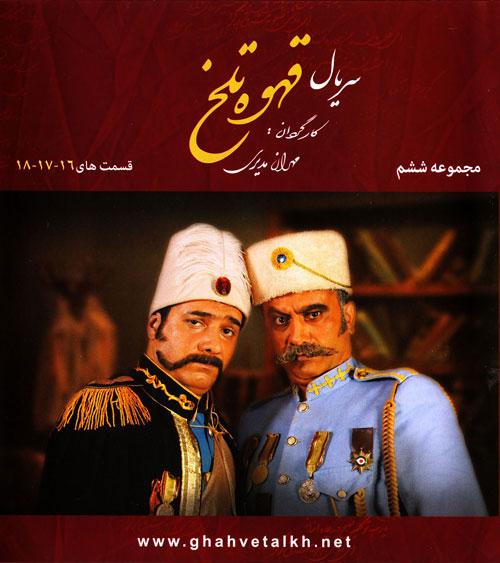 Download Serial Ghahveye Talkh - doostihaacom