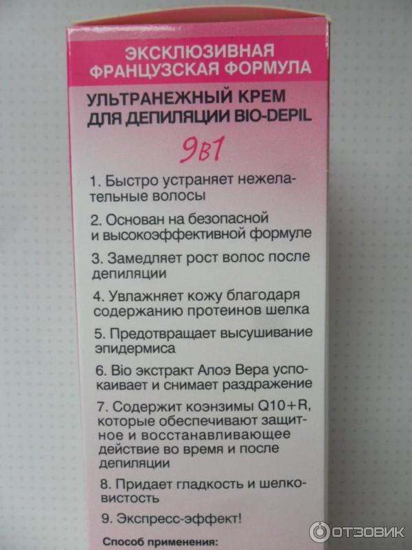 Отзывы о креме эвелин после депиляции