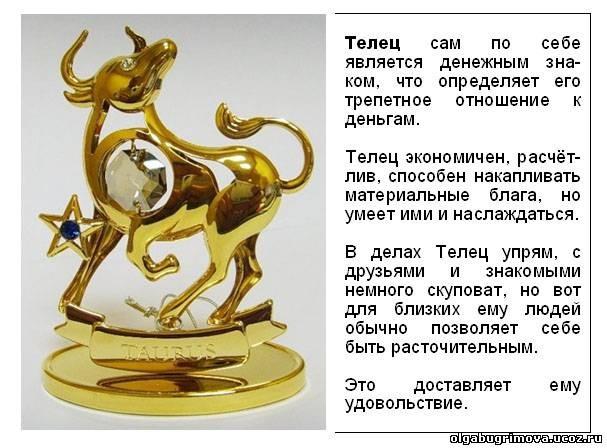 Гороскоп   24 августа телец женщи