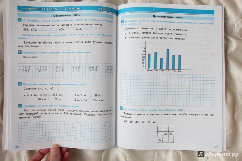 Ответы по математике за 6 класс 2100 козлов